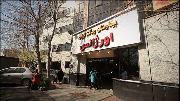 ورودی بیمارستان رسالت تهران