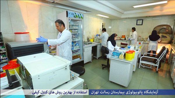 بیمارستان رسالت تهران (رویال تهران )