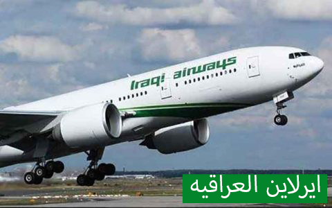 حمل و نقل/ آغاز مجدد پروازهای ایران و عراق (نجف و بغداد) از مشهد به شرط رعایت پروتکلهای بهداشتی